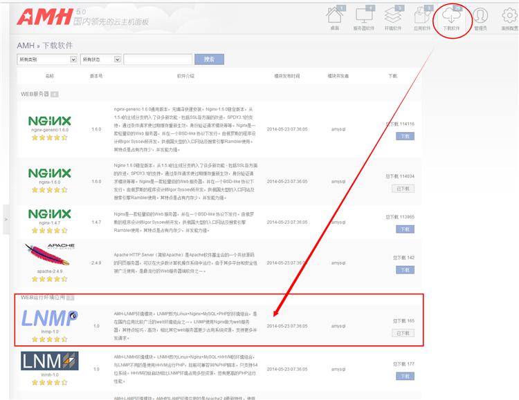 AMH云面板创建新站点/虚拟主机(详细教程)